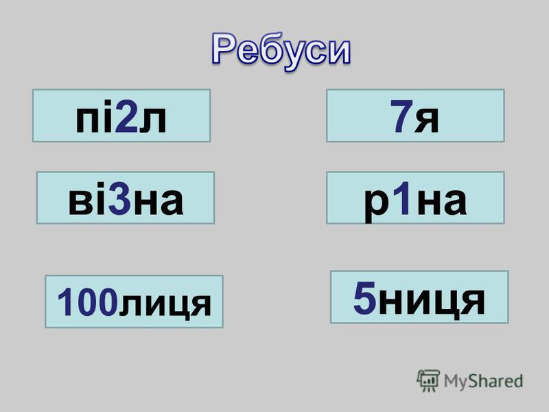 пі2л7я7я ві3нар1на 100лиця 5ниця