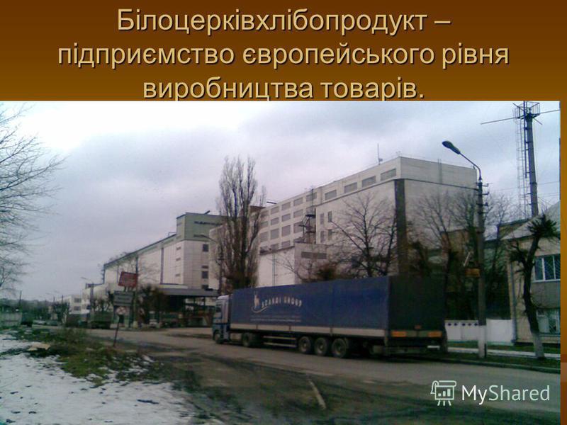 Білоцерківхлібопродукт – підприємство європейського рівня виробництва товарів.