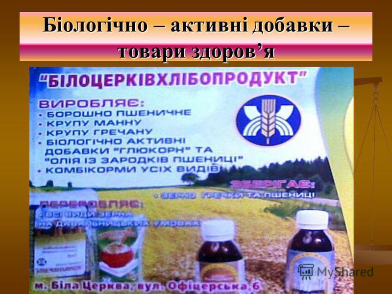 Біологічно – активні добавки – товари здоровя