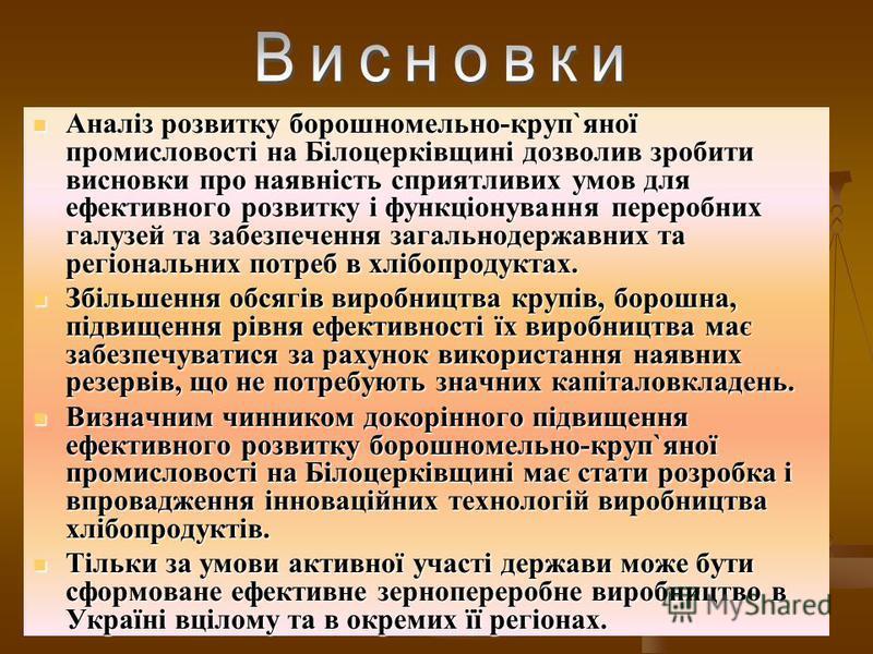 Аналіз розвитку борошномельно-круп`яної промисловості на Білоцерківщині дозволив зробити висновки про наявність сприятливих умов для ефективного розвитку і функціонування переробних галузей та забезпечення загальнодержавних та регіональних потреб в х