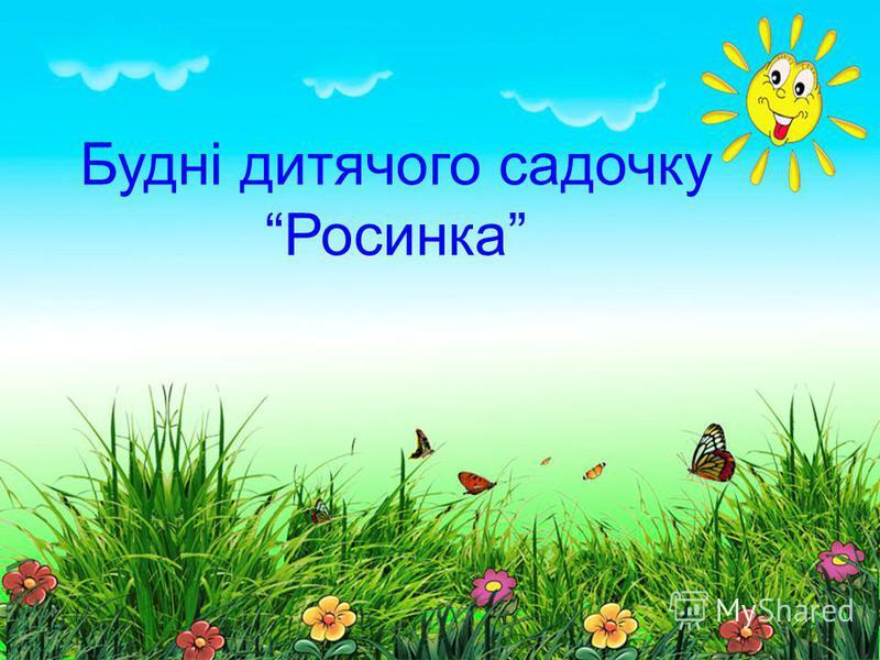 Будні дитячого садочку Росинка