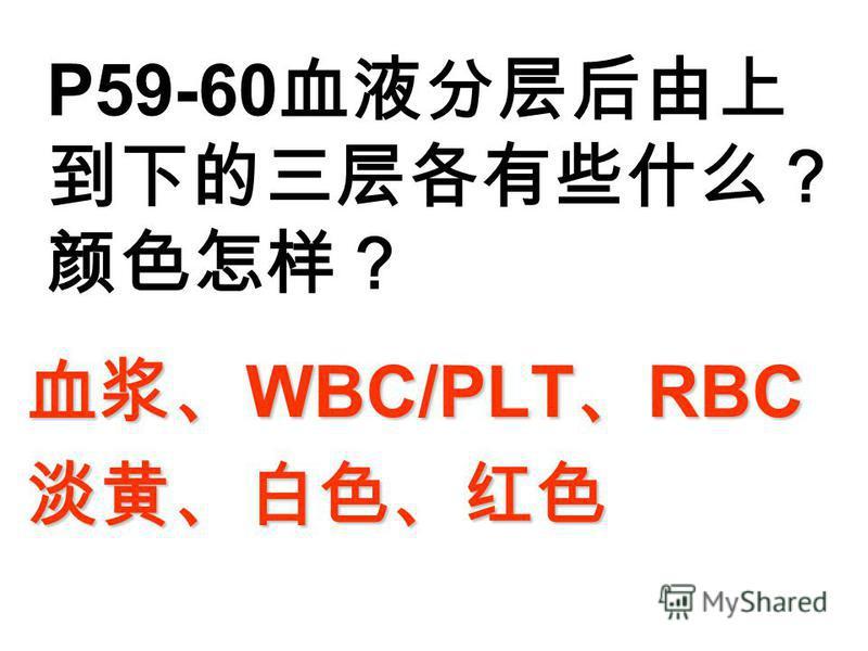 P59-60 WBC/PLT RBC WBC/PLT RBC