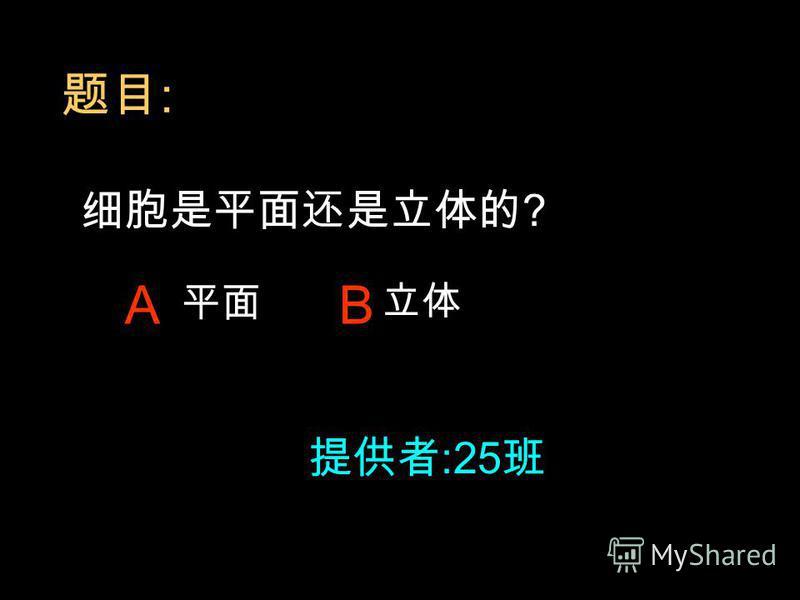 :, ? A BC :25