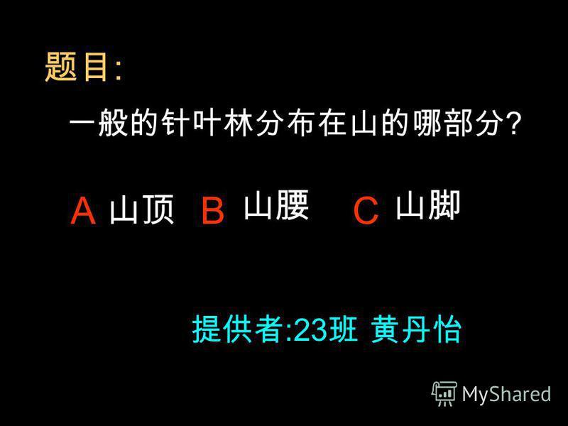 : ABC