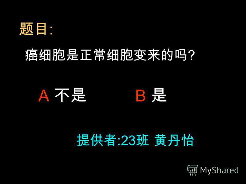 : ? A B :23