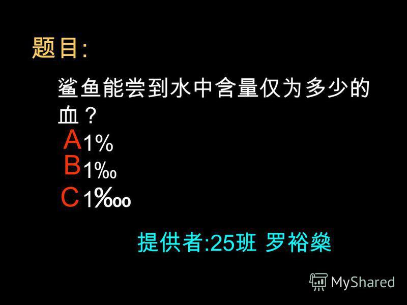 : · A B C