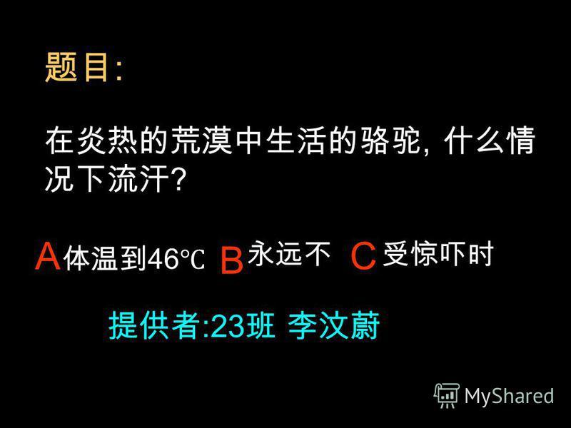 : ?, 4-5, 2-3, 1-2, A B :23