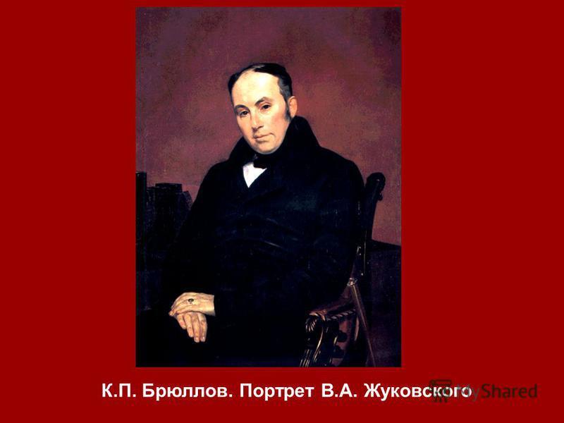 К.П. Брюллов. Портрет В.А. Жуковского