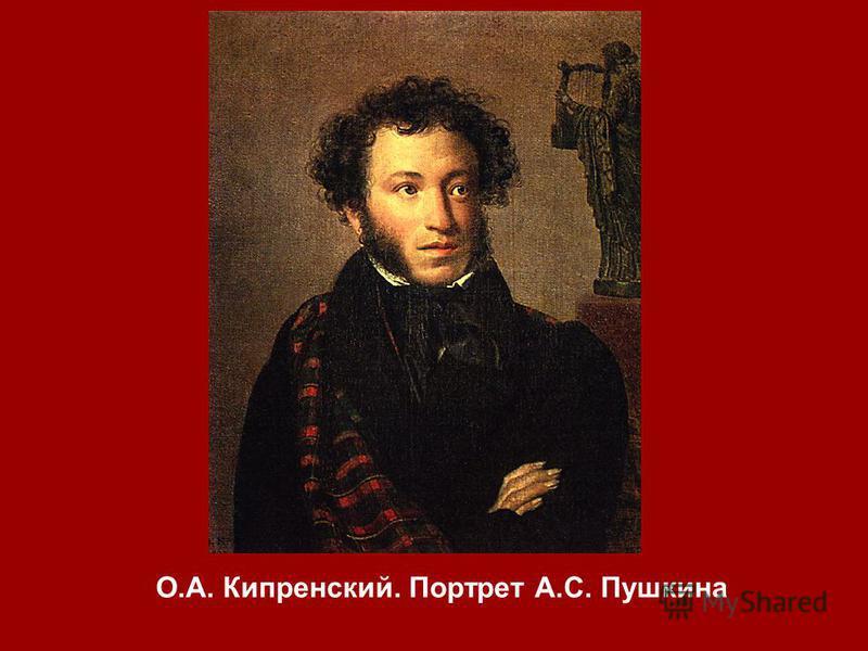 О.А. Кипренский. Портрет А.С. Пушкина