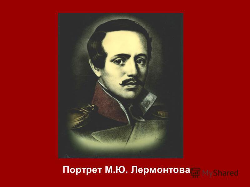 Портрет М.Ю. Лермонтова
