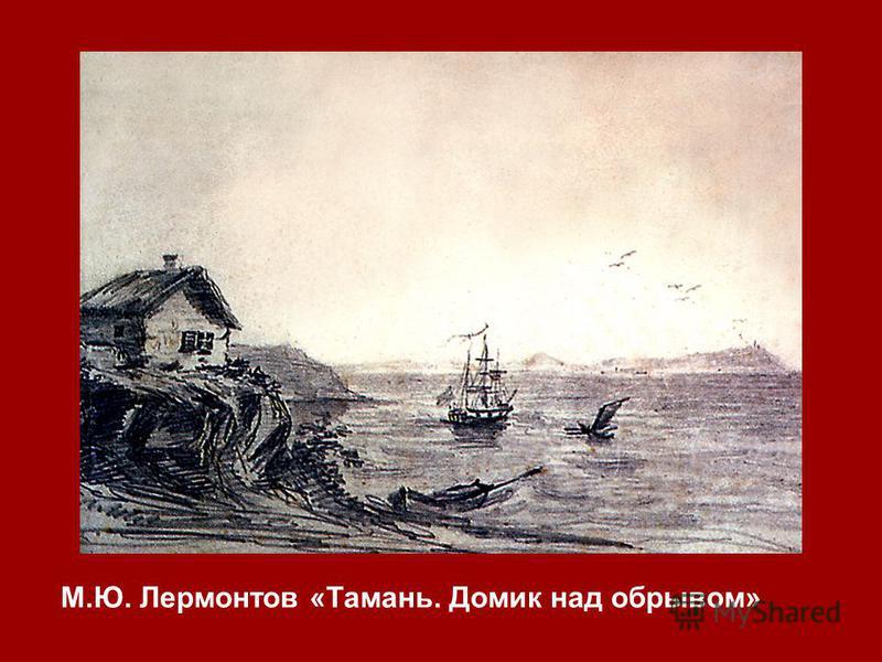 М.Ю. Лермонтов «Тамань. Домик над обрывом»