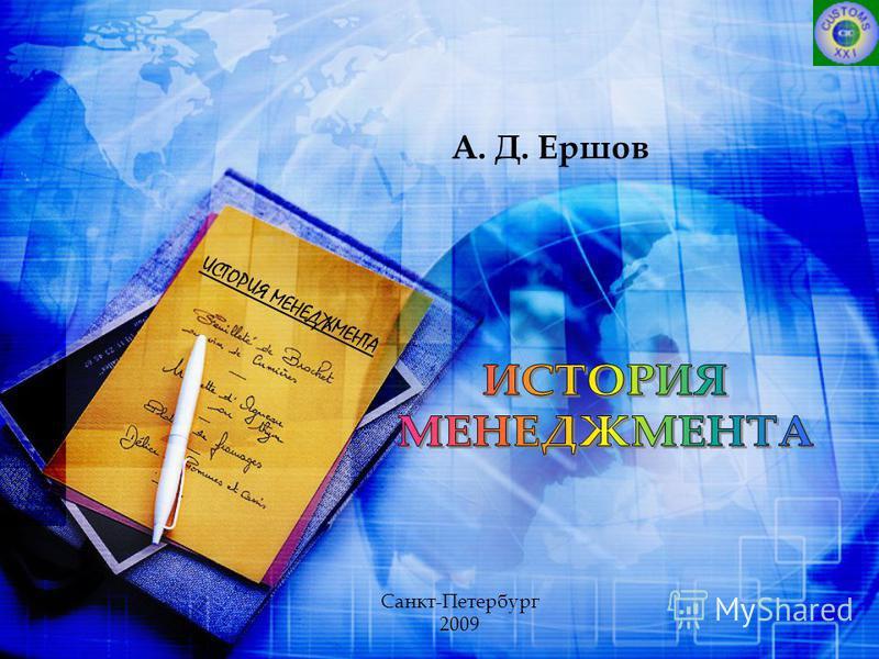 ИСТОРИЯ МЕНЕДЖМЕНТА А. Д. Ершов Санкт-Петербург 2009