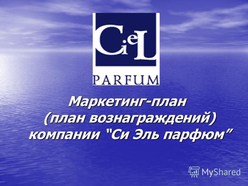 Маркетинг-план (план вознаграждений) компании Си Эль парфюм Маркетинг-план (план вознаграждений) компании Си Эль парфюм