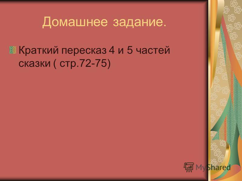 Домашнее задание. Краткий пересказ 4 и 5 частей сказки ( стр.72-75)