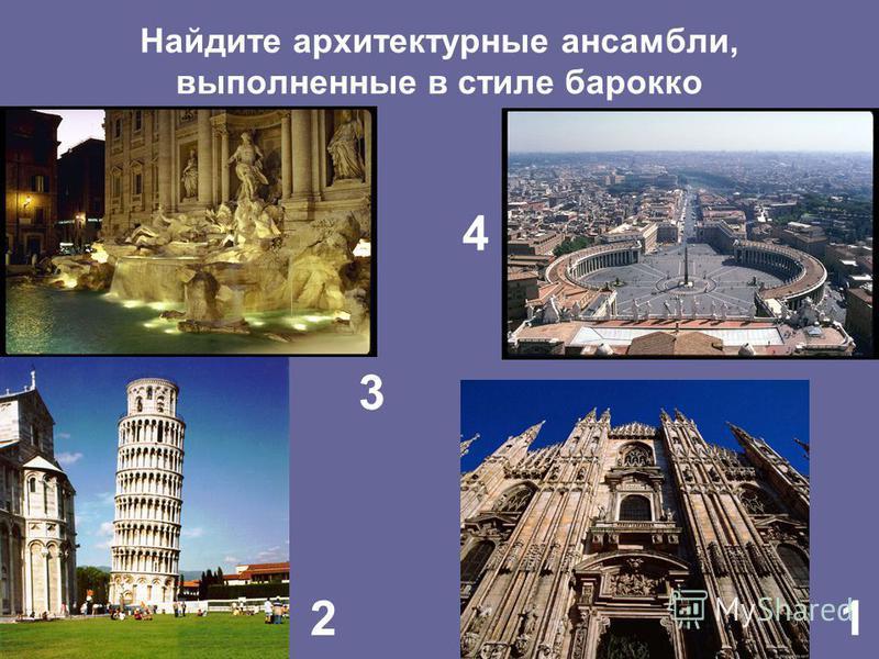 Найдите архитектурные ансамбли, выполненные в стиле барокко 1 4 3 2
