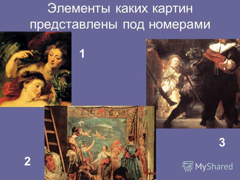 Элементы каких картин представлены под номерами 3 1 2