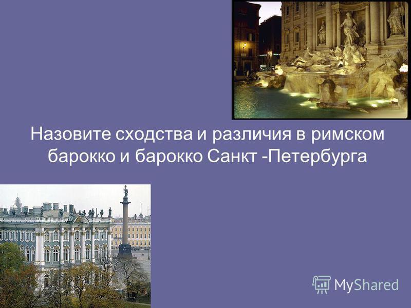Назовите сходства и различия в римском барокко и барокко Санкт -Петербурга