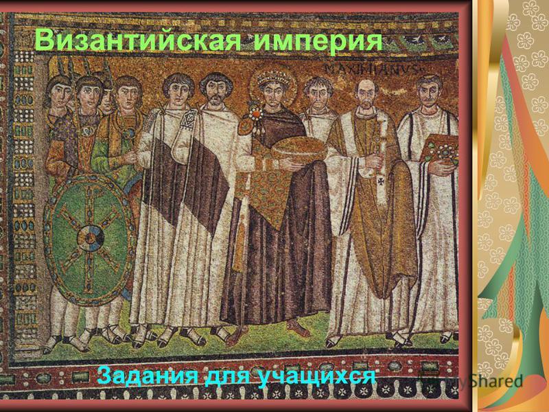 Византийская империя Задания для учащихся