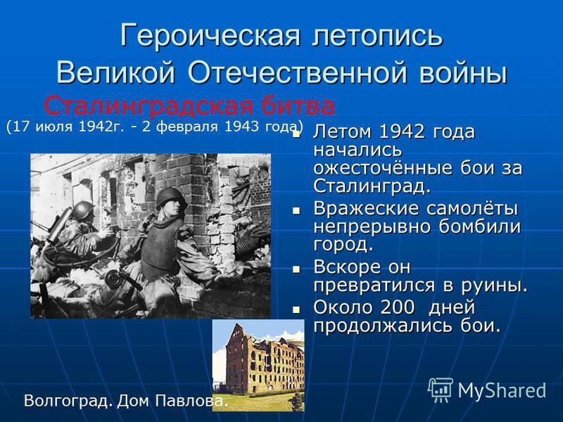 Героическая летопись Великой Отечественной войны Летом 1942 года начались ожесточённые бои за Сталинград. Летом 1942 года начались ожесточённые бои за Сталинград. Вражеские самолёты непрерывно бомбили город. Вражеские самолёты непрерывно бомбили горо