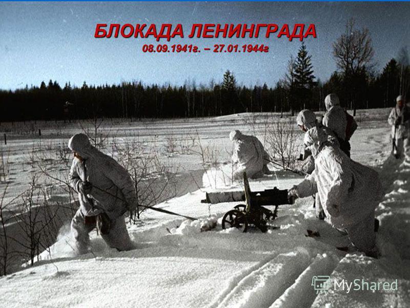 БЛОКАДА ЛЕНИНГРАДА 08.09.1941 г. – 27.01.1944 г