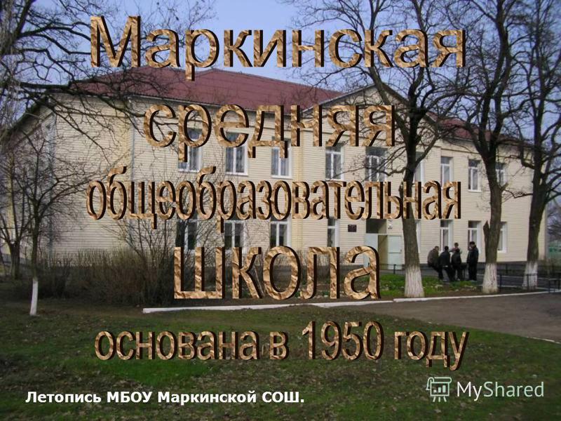 1 Летопись МБОУ Маркинской СОШ.