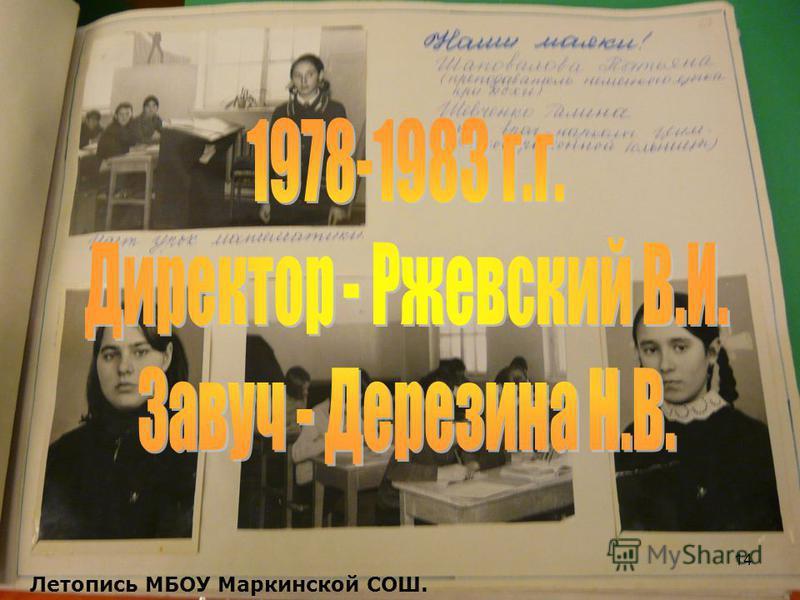 14 Летопись МБОУ Маркинской СОШ.