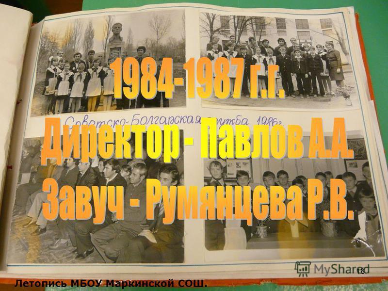 16 Летопись МБОУ Маркинской СОШ.