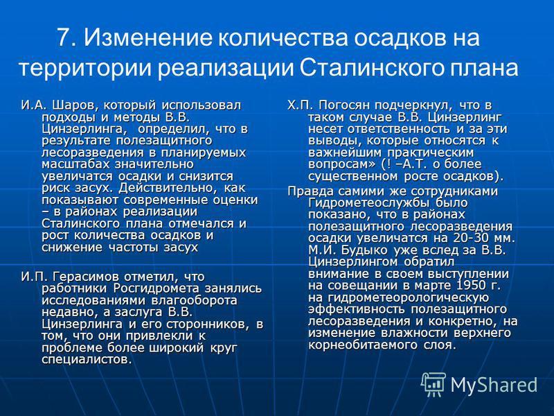 7. Изменение количества осадков на территории реализации Сталинского плана И.А. Шаров, который использовал подходы и методы В.В. Цинзерлинга, определил, что в результате полезащитного лесоразведения в планируемых масштабах значительно увеличатся осад