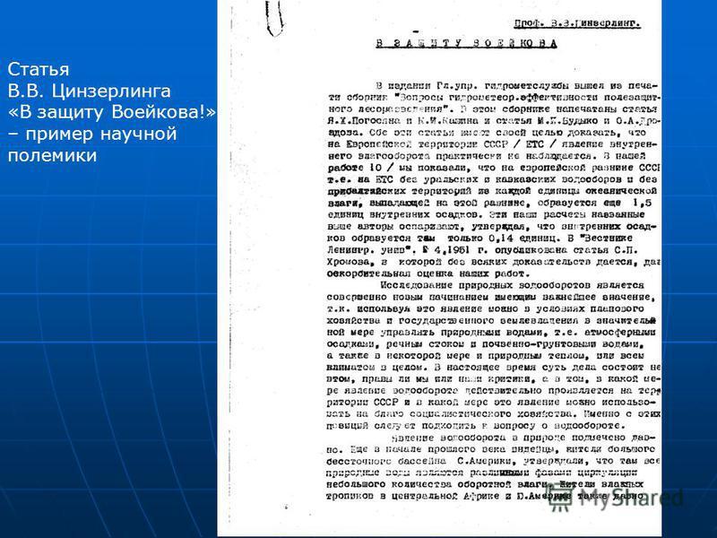 Статья В.В. Цинзерлинга «В защиту Воейкова!» – пример научной полемики