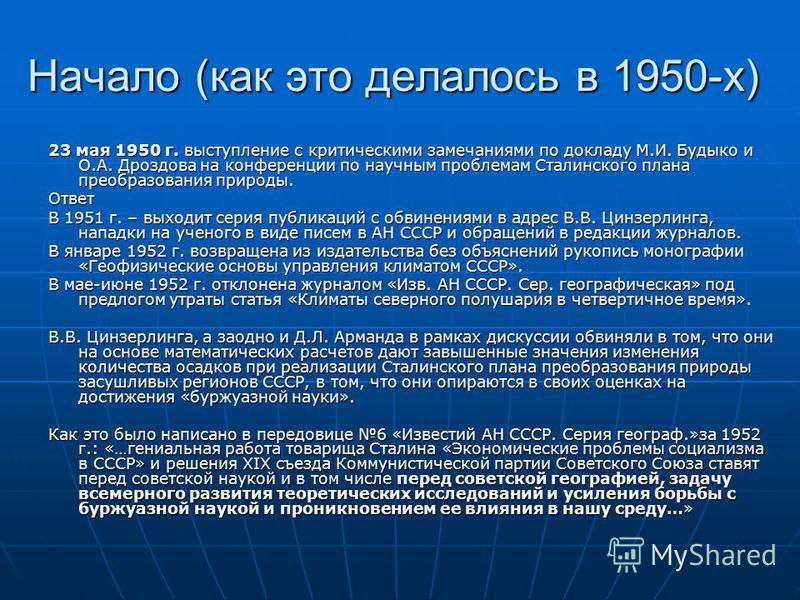Начало (как это делалось в 1950-х) 23 мая 1950 г. выступление с критическими замечаниями по докладу М.И. Будыко и О.А. Дроздова на конференции по научным проблемам Сталинского плана преобразования природы. Ответ В 1951 г. – выходит серия публикаций с