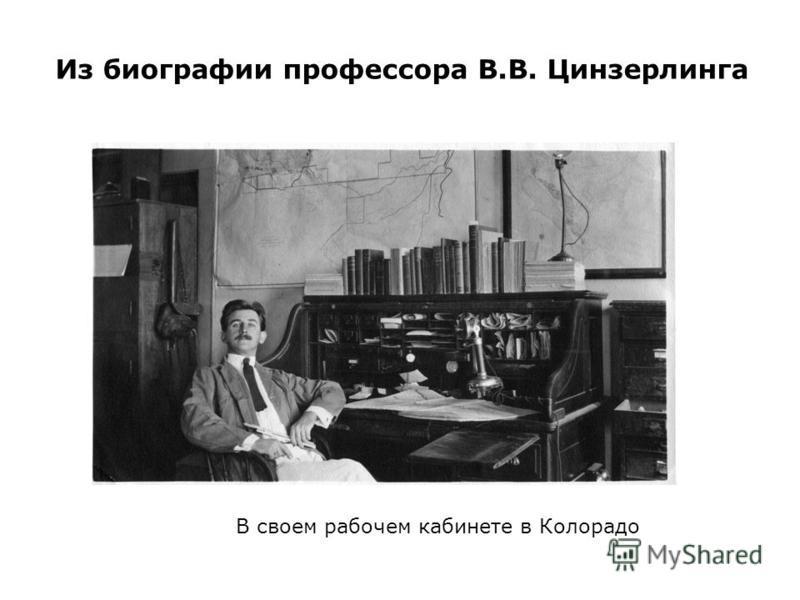 Из биографии профессора В.В. Цинзерлинга В своем рабочем кабинете в Колорадо