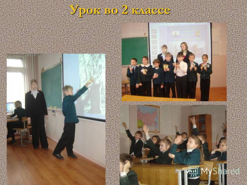 Урок во 2 классе