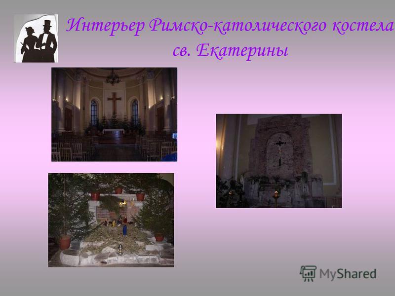 Интерьер Римско-католического костела св. Екатерины