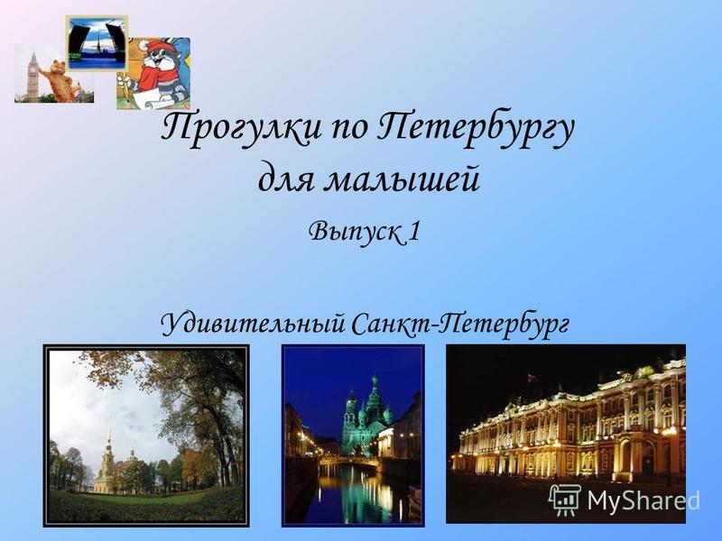 Прогулки по Петербургу для малышей Выпуск 1 Удивительный Санкт-Петербург