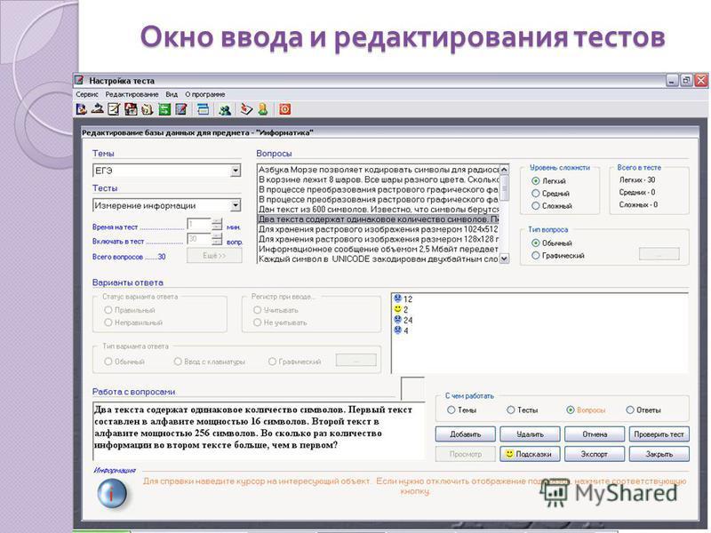 Окно ввода и редактирования тестов
