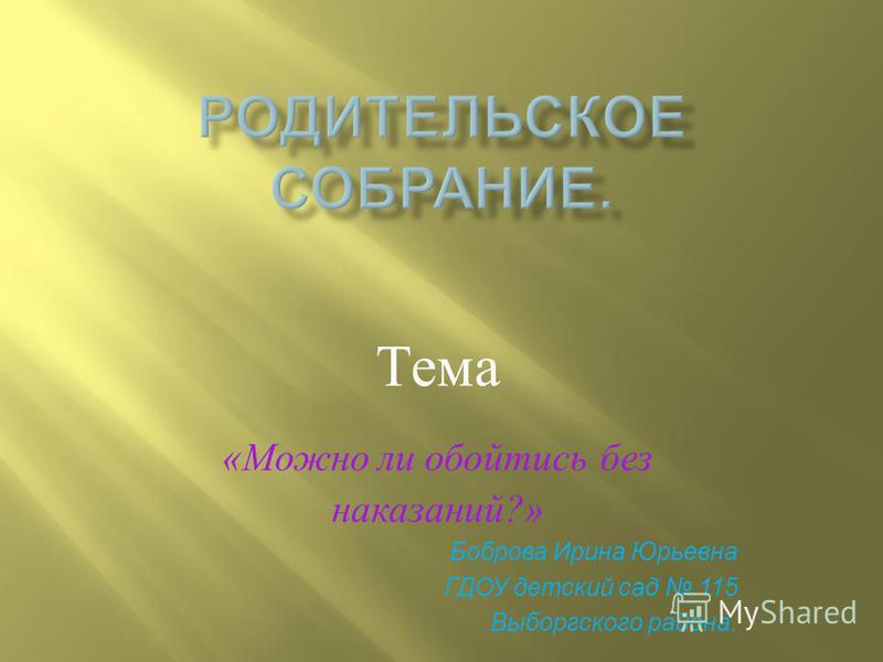 Тема «Можно ли обойтись без наказаний?» Боброва Ирина Юрьевна ГДОУ детский сад 115 Выборгского района.