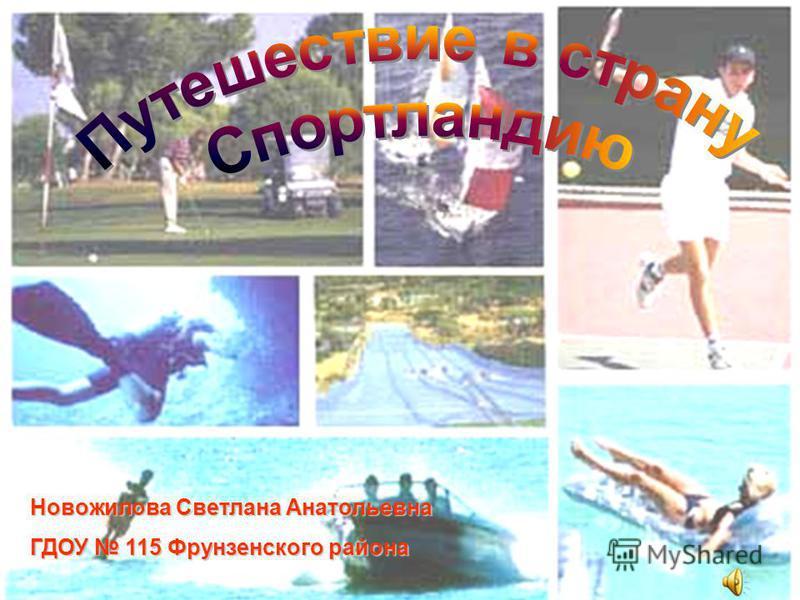 Новожилова Светлана Анатольевна ГДОУ 115 Фрунзенского района