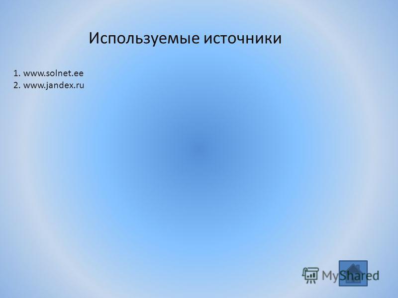 Используемые источники 1. www.solnet.ee 2. www.jandex.ru
