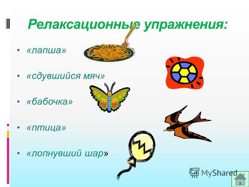Релаксационные упражнения: «лапша» «сдувшийся мяч» «бабочка» «птица» «лопнувший шар»