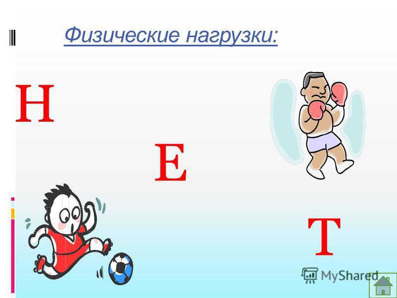 Физические нагрузки: Н Е Т