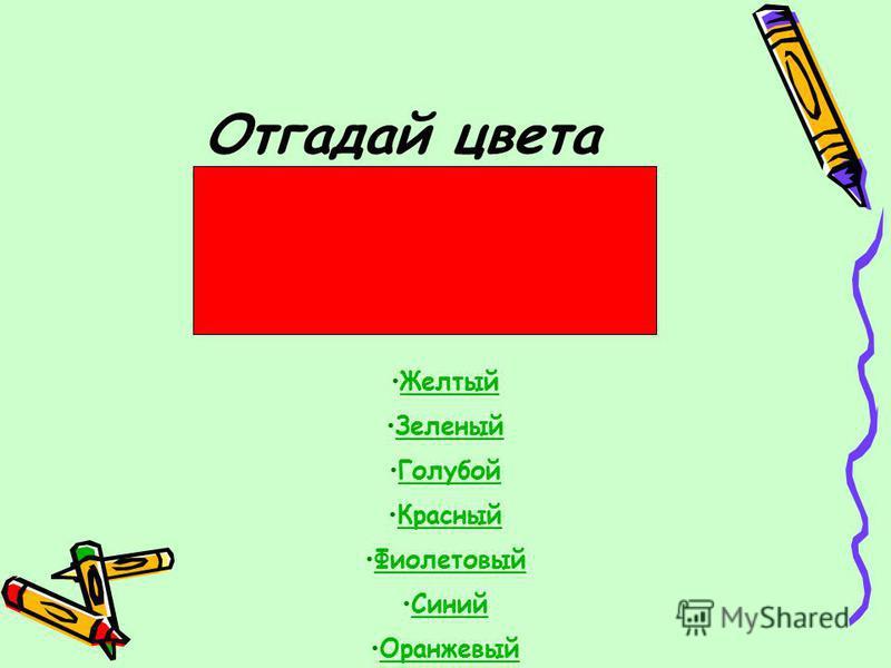 Отгадай цвета Желтый Зеленый Голубой Красный Фиолетовый Синий Оранжевый
