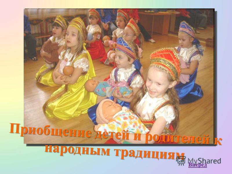 Приобщение детей и родителей к народным традициям Вперед