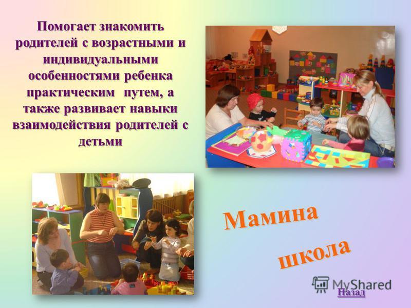 школа Помогает знакомить родителей с возрастными и индивидуальными особенностями ребенка практическим путем, а также развивает навыки взаимодействия родителей с детьми Мамина Назад
