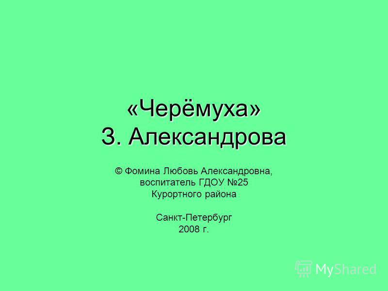 «Черёмуха» З. Александрова © Фомина Любовь Александровна, воспитатель ГДОУ 25 Курортного района Санкт-Петербург 2008 г.