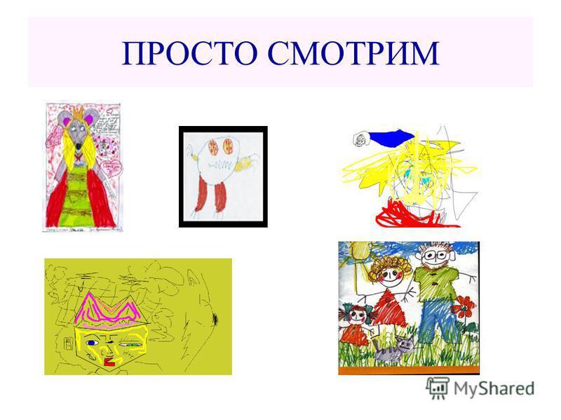 Где дети в основном не рисуют, а оставляют отпечатки всеми известными материалами? Детям младшего возраста лучше всего начинать рисовать специальными плоскими мелками, кусочками пастельных мелков, можно активированным углем. Важно, чтобы материал не