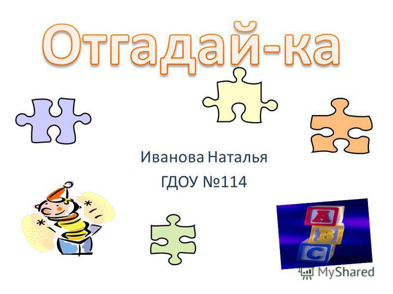 Иванова Наталья ГДОУ 114