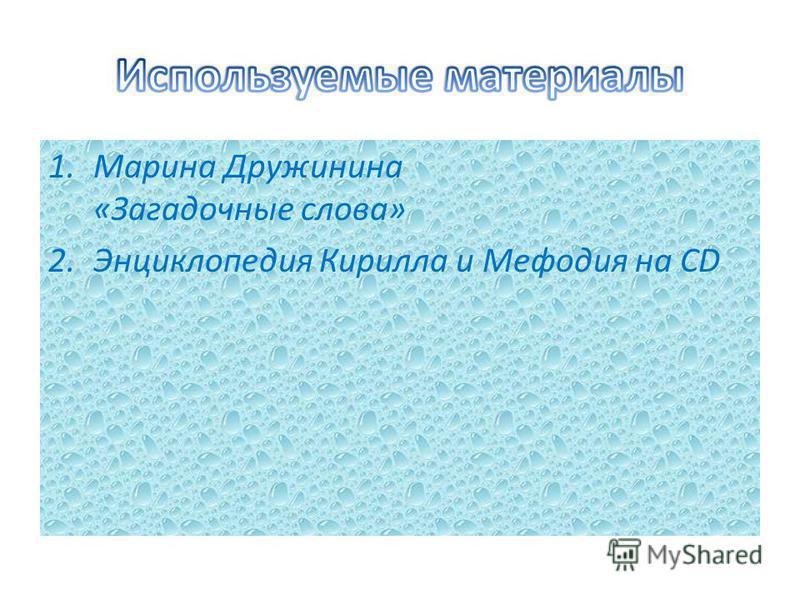 1. Марина Дружинина «Загадочные слова» 2. Энциклопедия Кирилла и Мефодия на CD