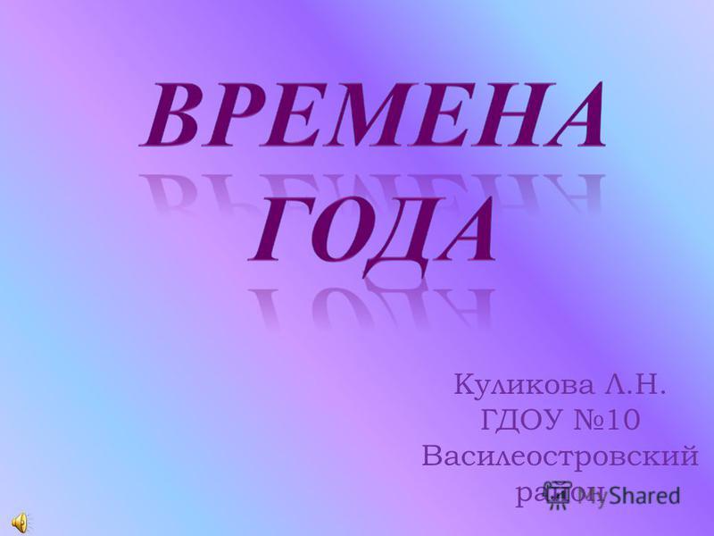 Куликова Л.Н. ГДОУ 10 Василеостровский район