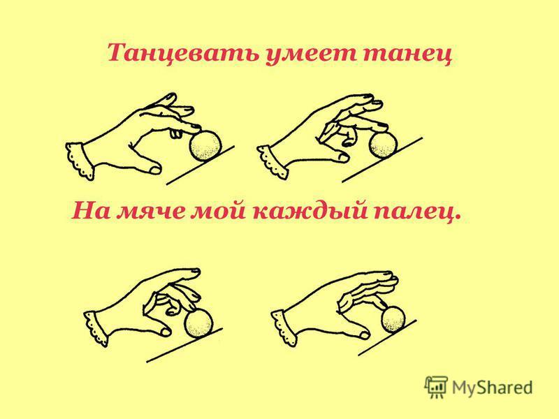 Танцевать умеет танец На мяче мой каждый палец.