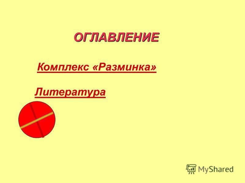 ОГЛАВЛЕНИЕ Комплекс «Разминка» Литература